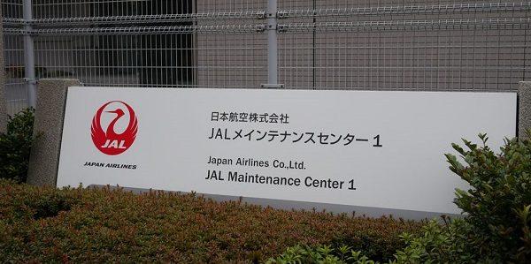 JAL entrance