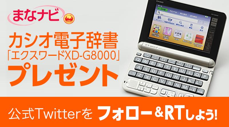 カシオ電子辞書「エクスワードXD-G8000」