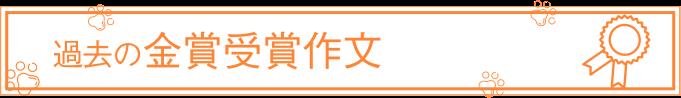金賞受賞作文